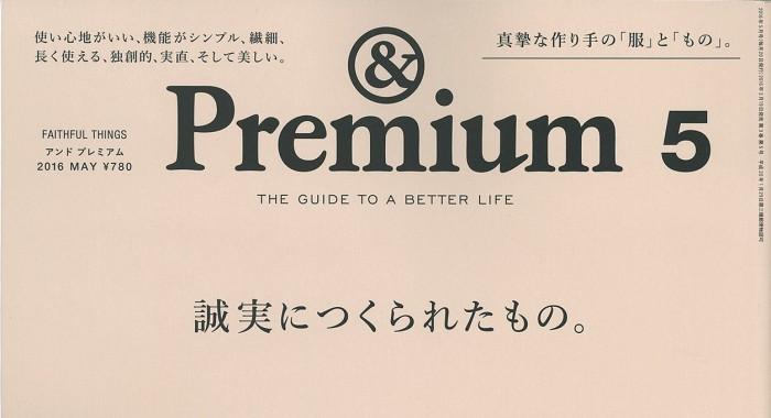 &Premium-No.-29表紙