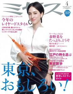 ミセス 2016 4月号表紙