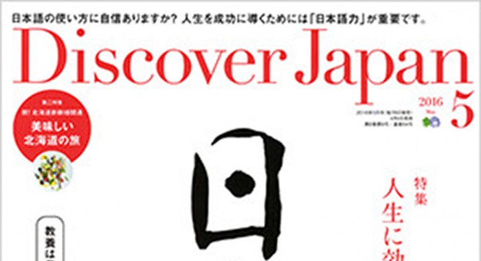 『Discover Japan』2016年5月号