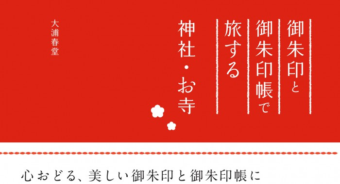 goshuin_cover_0415_2