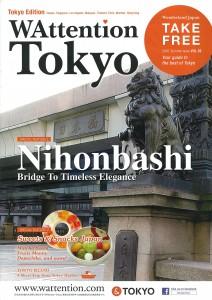 『WAttention TOKYO』2016 Summer issue VOL.20 表紙
