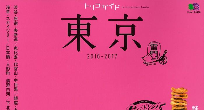 『トリコガイド東京2016-2017』表紙