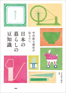 中川政七商店が伝えたい、日本の暮らしの豆知識 表紙