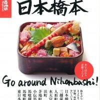 『日本橋本』表紙