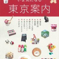 『ことりっぷマガジン特別編集 東京案内』表紙