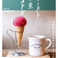 『イースト東京cafe』表紙