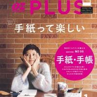 『OZplus (オズプラス)』2017年 01月号 表紙