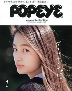 POPEYE(ポパイ) 2017年 1月号表紙