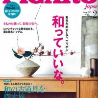 『madame FIGARO japon (フィガロ ジャポン) 』2017年2月号表紙