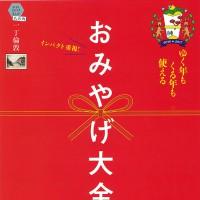 『東京エキマチ』vol.10 表紙