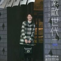 髙島屋通販カタログ『素敵世代.2017.新年号』 表紙