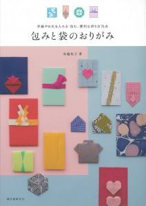 『包みと袋のおりがみ: 手紙やお礼を入れる・包む、便利な折り方76点』 表紙