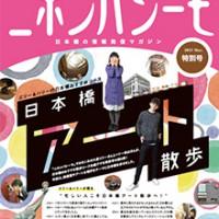 『ニホンバシーモ 3月特別号』