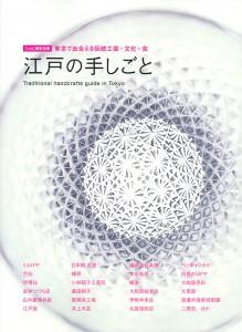 江戸の手仕事表紙