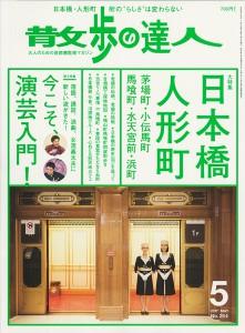 『散歩の達人 2017年5月号』表紙