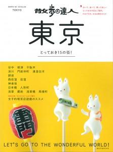 『散歩の達人 東京』表紙