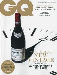 GQ時計別冊for三越ワールドウォッチフェア2017 表紙