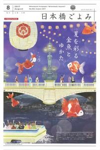「日本橋ごよみ」8月号