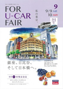 『NISSAN FOR U-CAR FAIR 9月号』 表紙