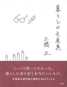 『暮らしの文房具』表紙