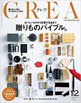 CREA2017年12月号