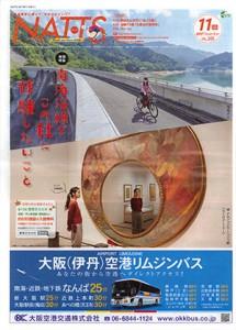 NATTS2017年11月号 表紙