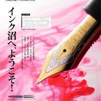 『趣味の文具箱』vol.44 表紙