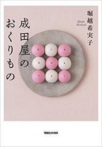 『成田屋のおくりもの』表紙