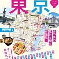 『歩いて楽しむ東京』表紙