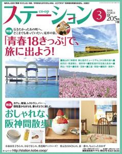 『COOPステーション』3月号表紙