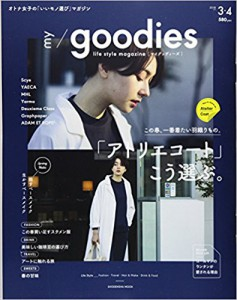 『my goodies』vol.3・4 表紙