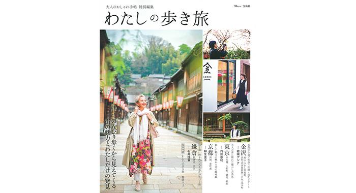 『大人のおしゃれ手帖特別編集-わたしの歩き旅』