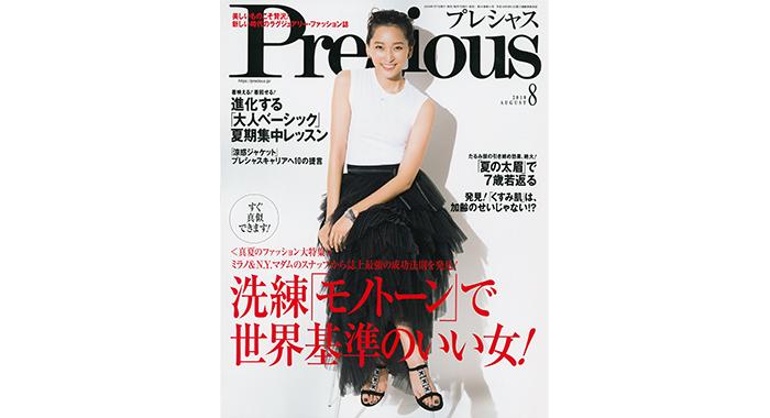 『Precious(プレシャス)』2018年8月号-2