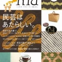 『nid vol.30』表紙