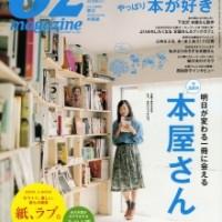 『OZ magazine 3月号』表紙