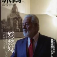 『旅鶴 2014年春号』表紙