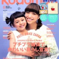 『kodomoe 6月号』表紙