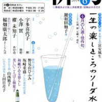 【NHK俳句6月号】表紙