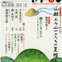 NHK俳句8月号】表紙