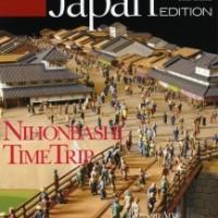 『Kateigaho International Edition 家庭画報国際版 2014年秋冬号 vol.34』表紙
