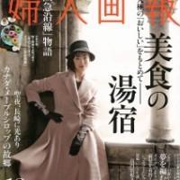 『婦人画報 12月号』表紙