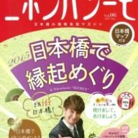 『ニホンバシーモ』vol.6 表紙