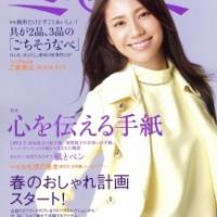 『ミセス 2015年2月号』表紙