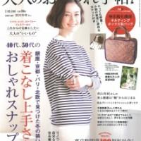 宝島社出版「大人のおしゃれ手帖」2月号に紹介されました