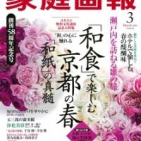 『家庭画報 2015年3月号』表紙