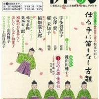 NHKテレビテキスト【NHK俳句3月号】表紙
