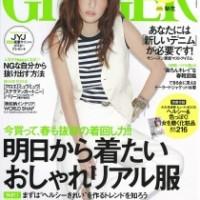 『GINGER[ジンジャー] 4月号』表紙