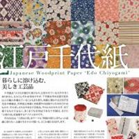 『HACO * NIWA 2015 Spring vol.05』掲載ページ
