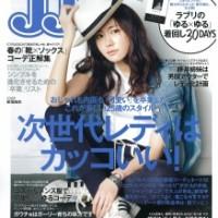 『ジェイ・ジェイ 4月号』表紙