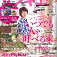 『サンキュ!4月号』表紙